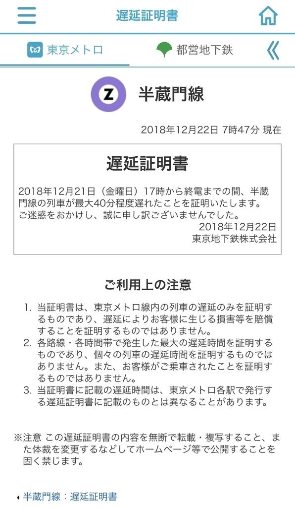 f:id:Nakajima_IT_blog:20181226202333j:plain