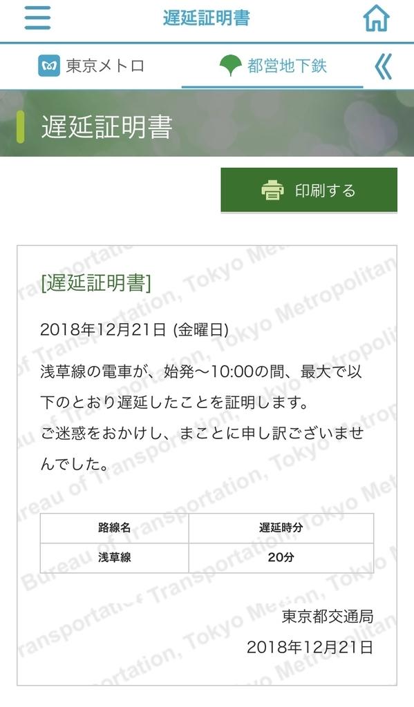 f:id:Nakajima_IT_blog:20181226202345j:plain