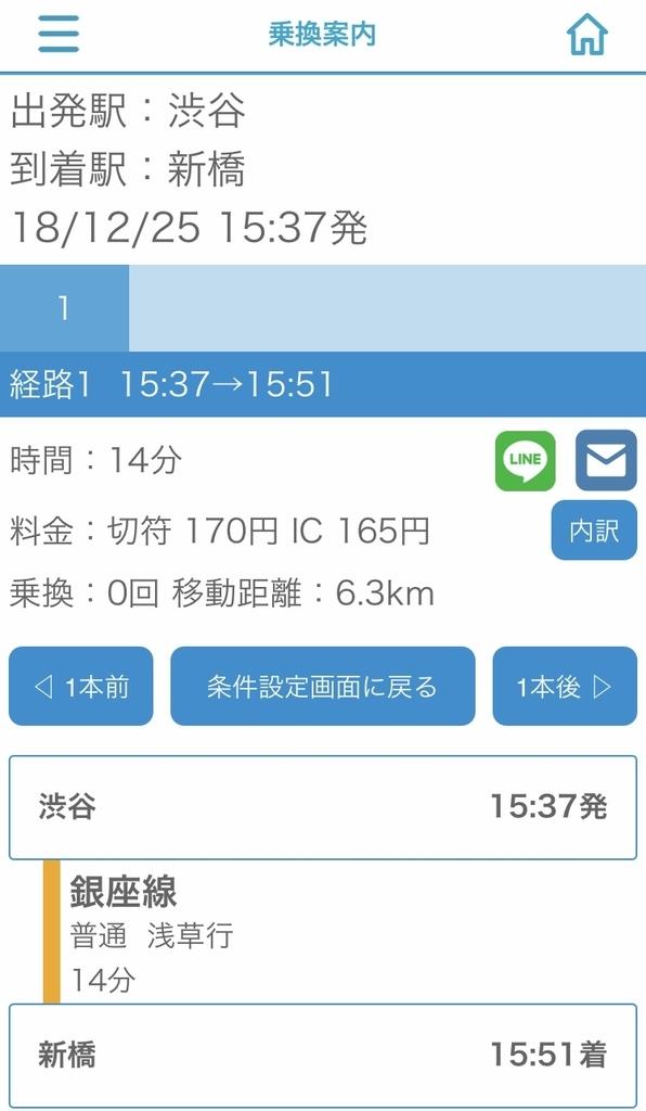 f:id:Nakajima_IT_blog:20181226202412j:plain