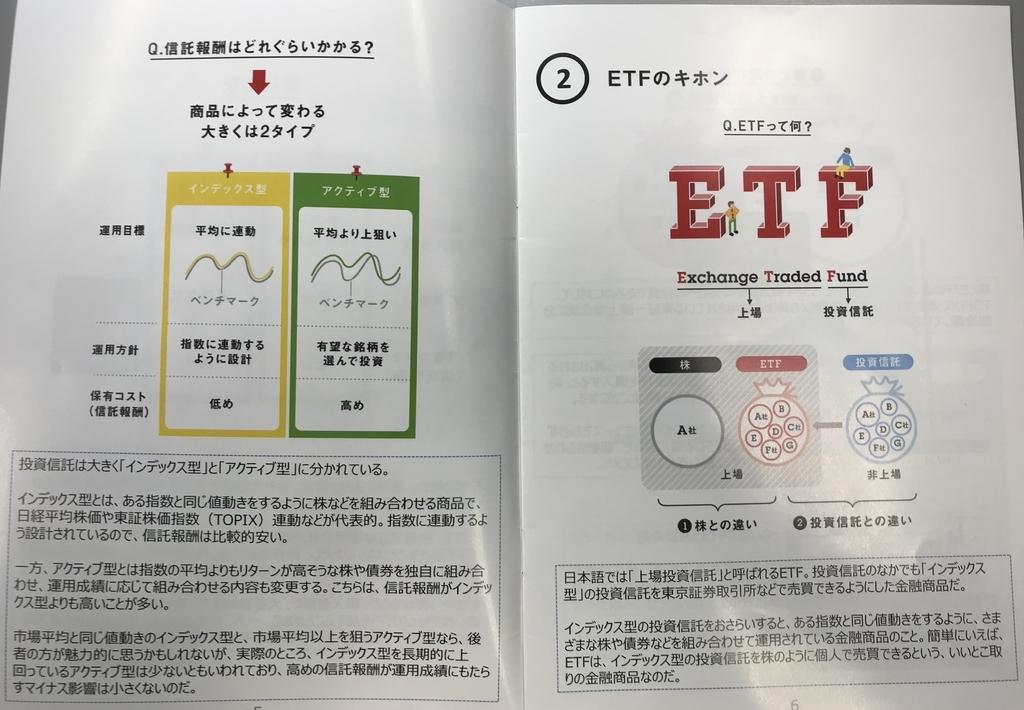 f:id:Nakajima_IT_blog:20190108135349j:plain