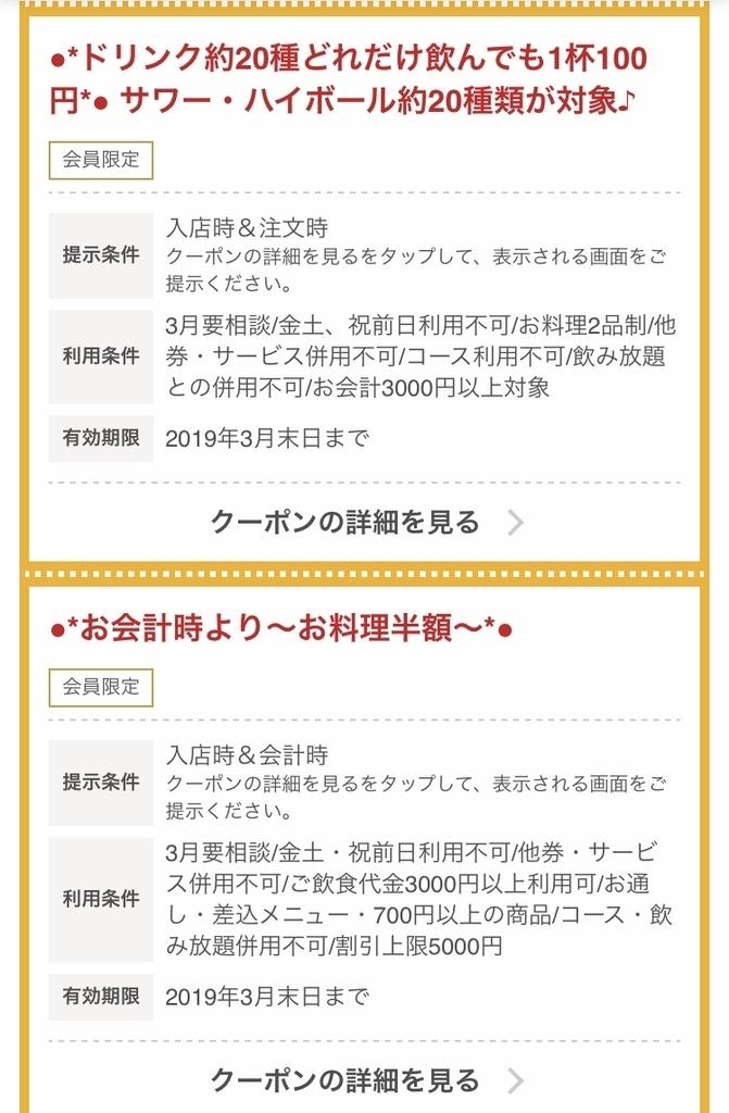 f:id:Nakajima_IT_blog:20190309214433j:plain