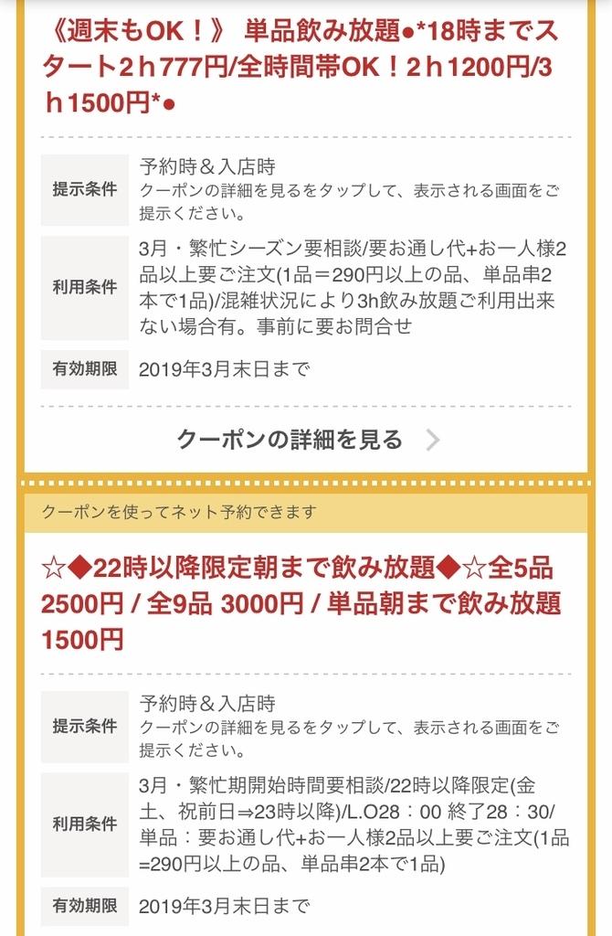 f:id:Nakajima_IT_blog:20190309214441j:plain