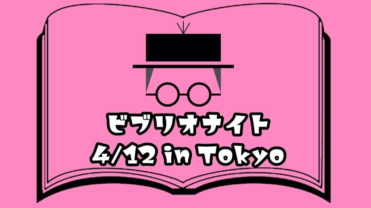 f:id:Nakajima_IT_blog:20190410214242j:plain