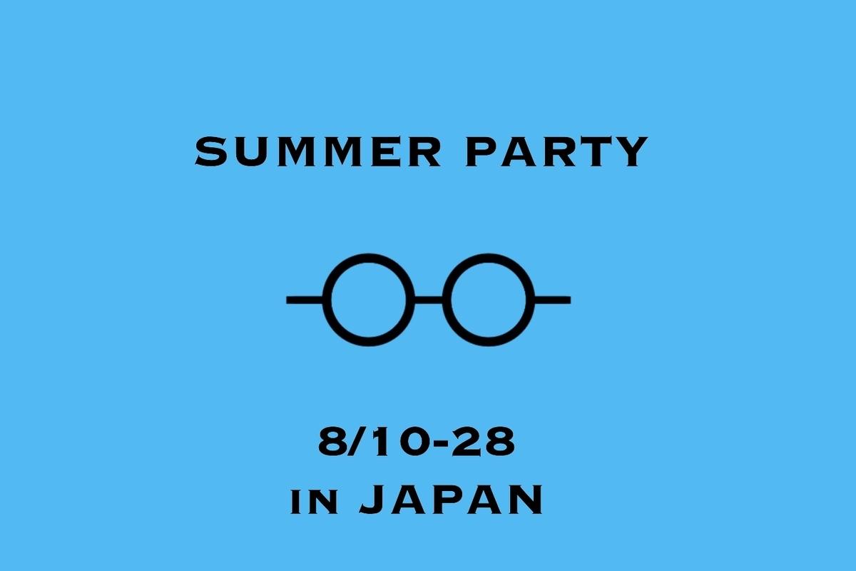 f:id:Nakajima_IT_blog:20190717173307j:plain