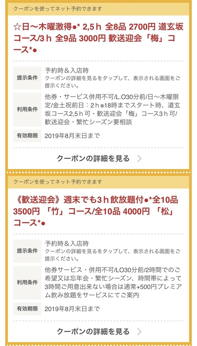 f:id:Nakajima_IT_blog:20190808000408j:plain
