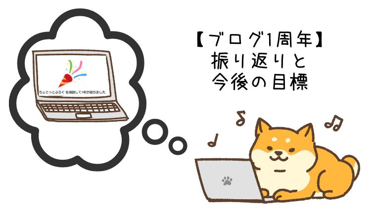 パソコンを使っている柴犬のイラスト