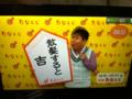 2011/12/05/たなくじ