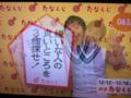 2011/12/12/たなくじ