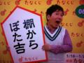 2012/01/16/たなくじ