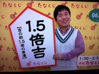 2012/01/30/たなくじ