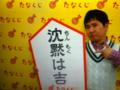 2012/02/06/たなくじ