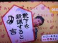 2012/04/02/たなくじ