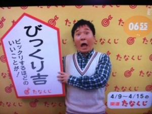 2012/04/09/たなくじ