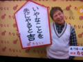 2012/04/16/たなくじ