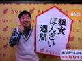 2012/04/23/たなくじ