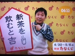 2012/04/30/たなくじ
