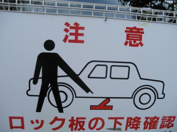 2012/06/10/ピクトさん2
