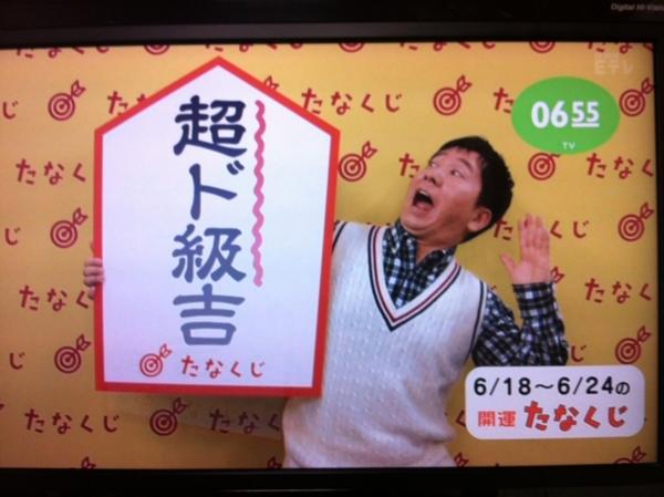 2012/06/18/たなくじ