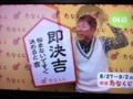 2012/08/27/たなくじ