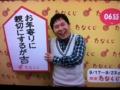2012/09/17/たなくじ