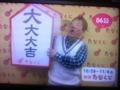 2012/10/29/たなくじ