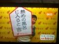 2012/11/05/たなくじ
