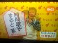 2012/12/03/たなくじ