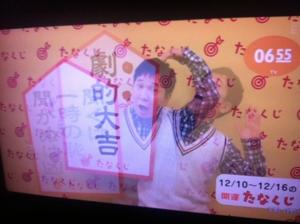 2012/12/10/たなくじ