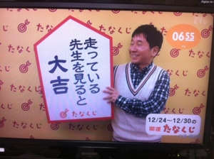2012/12/24/たなくじ