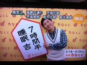 2013/03/18/たなくじ
