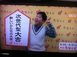 2013/03/25/たなくじ