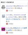 2013/04/16/あなたへのお知らせ