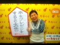 2013/04/22/たなくじ