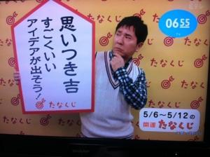 2013/05/06/たなくじ