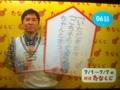 2013/07/01/たなくじ