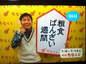 2013/07/08/たなくじ