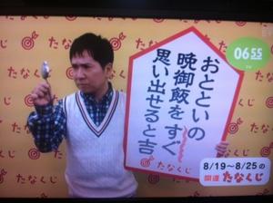 2013/08/19/たなくじ