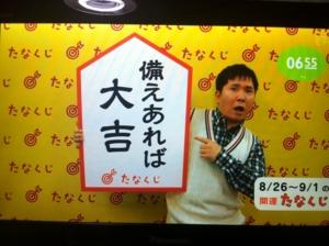 2013/08/26/たなくじ