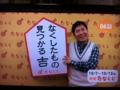 2013/10/07/たなくじ
