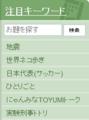 2013/11/16/注目キーワード