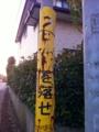 2013/12/04/空耳ならぬ空目