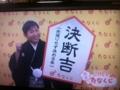 2014/01/06/たなくじ