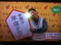 2014/01/27/たなくじ