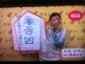 2014/02/03/たなくじ