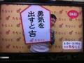 2014/03/24/たなくじ