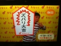 2014/04/28/たなくじ