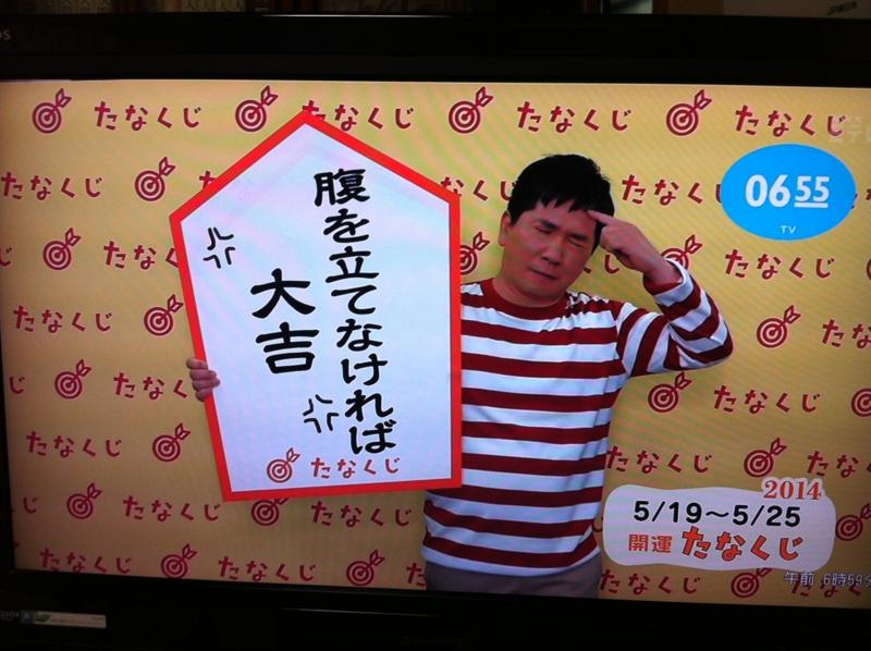 2014/05/19/たなくじ
