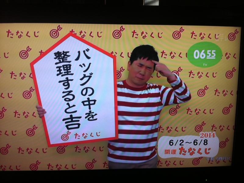 2014/06/02/たなくじ