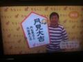 2014/10/06/たなくじ