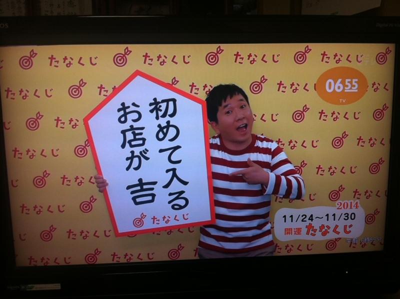 2014/11/24/たなくじ